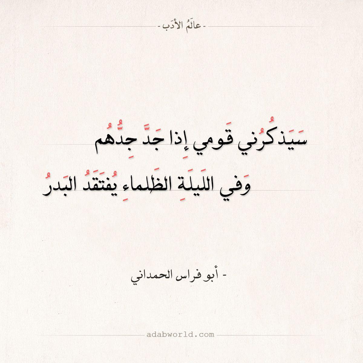 شعر أبو فراس الحمداني سيذكرني قومي إذا جد جدهم عالم الأدب Quotes Arabic Love Quotes Arabic Poetry