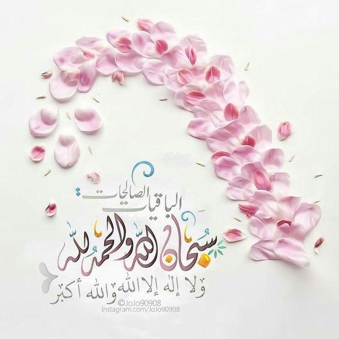 الباقيات الصالحات Clip Art Islam Calligraphy