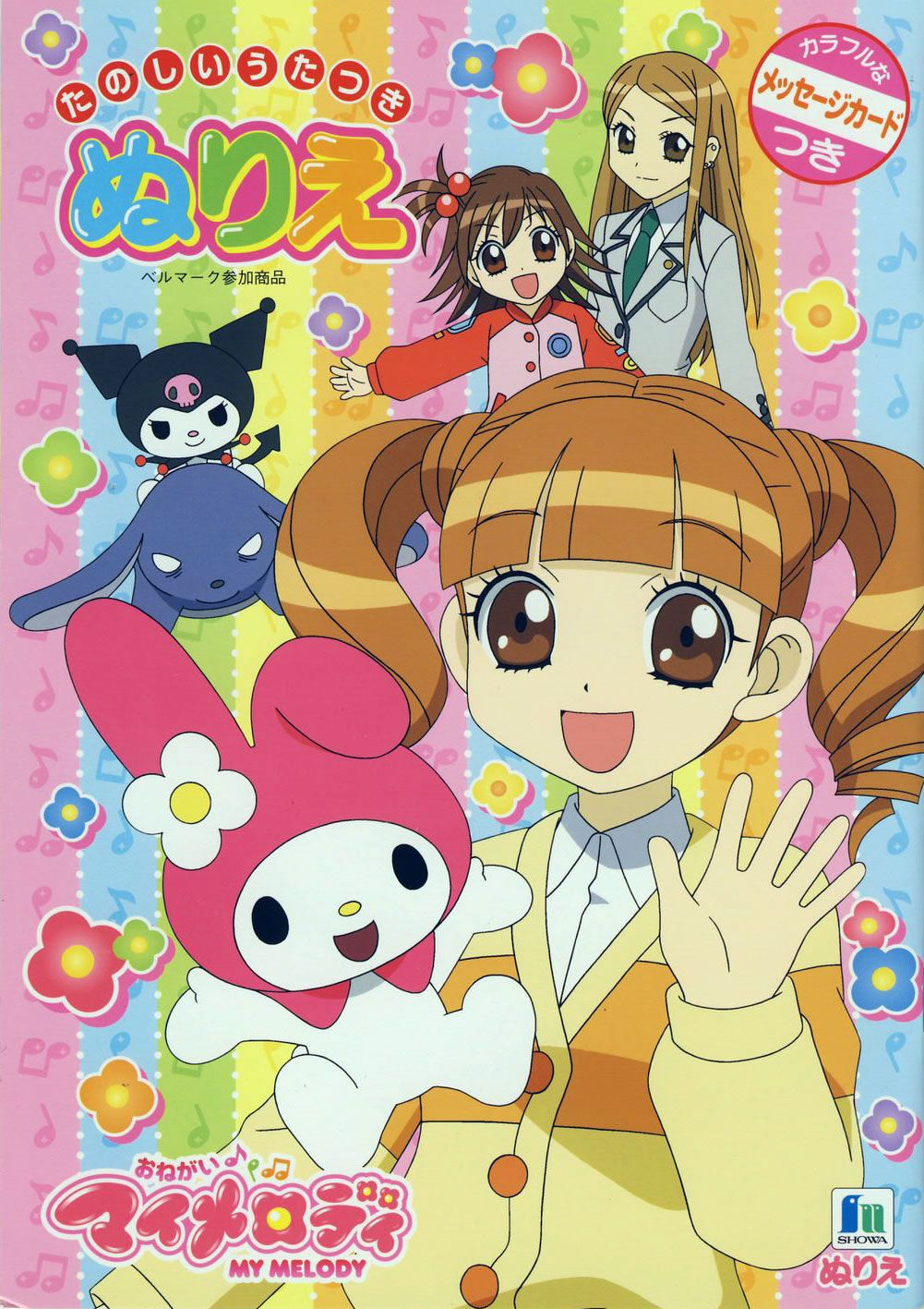 my melody in 2020 anime wall art japanese poster design on poster my wall id=22627