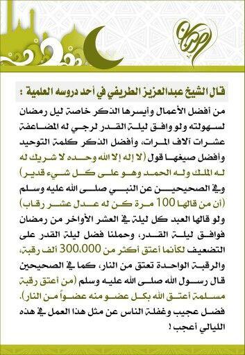 أفضل الأعمال Words Arabic Words Ramadan Kareem