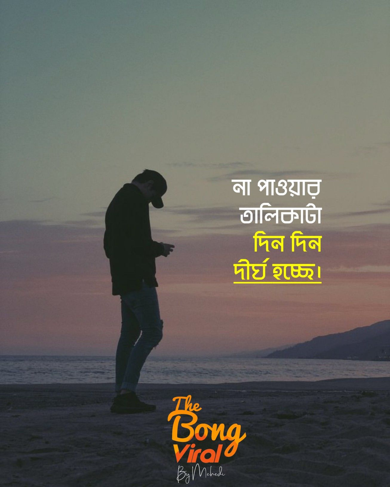 bengali short stories bangla quotes bangla love quotes bangla love ...