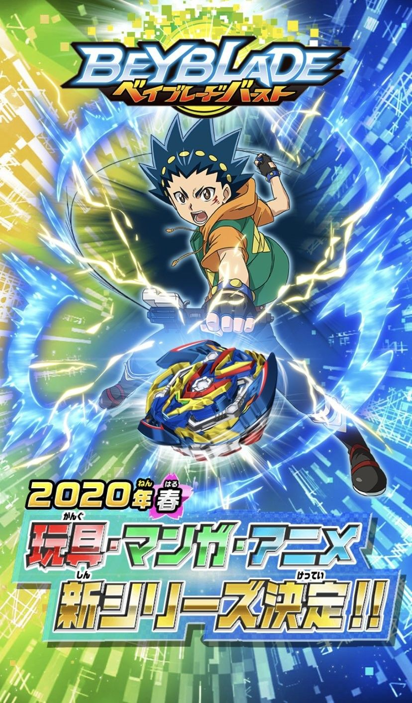 Great news for all the fans of Valt Aoi and Beyblade Burst