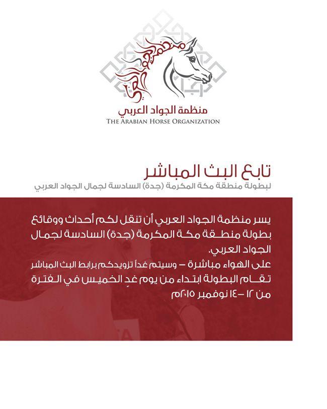 صحيفة الأصالة الإلكترونية Arabian Horse Arabians Horses