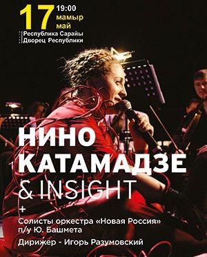 Nino Katamadze - Kazakhstan 2014