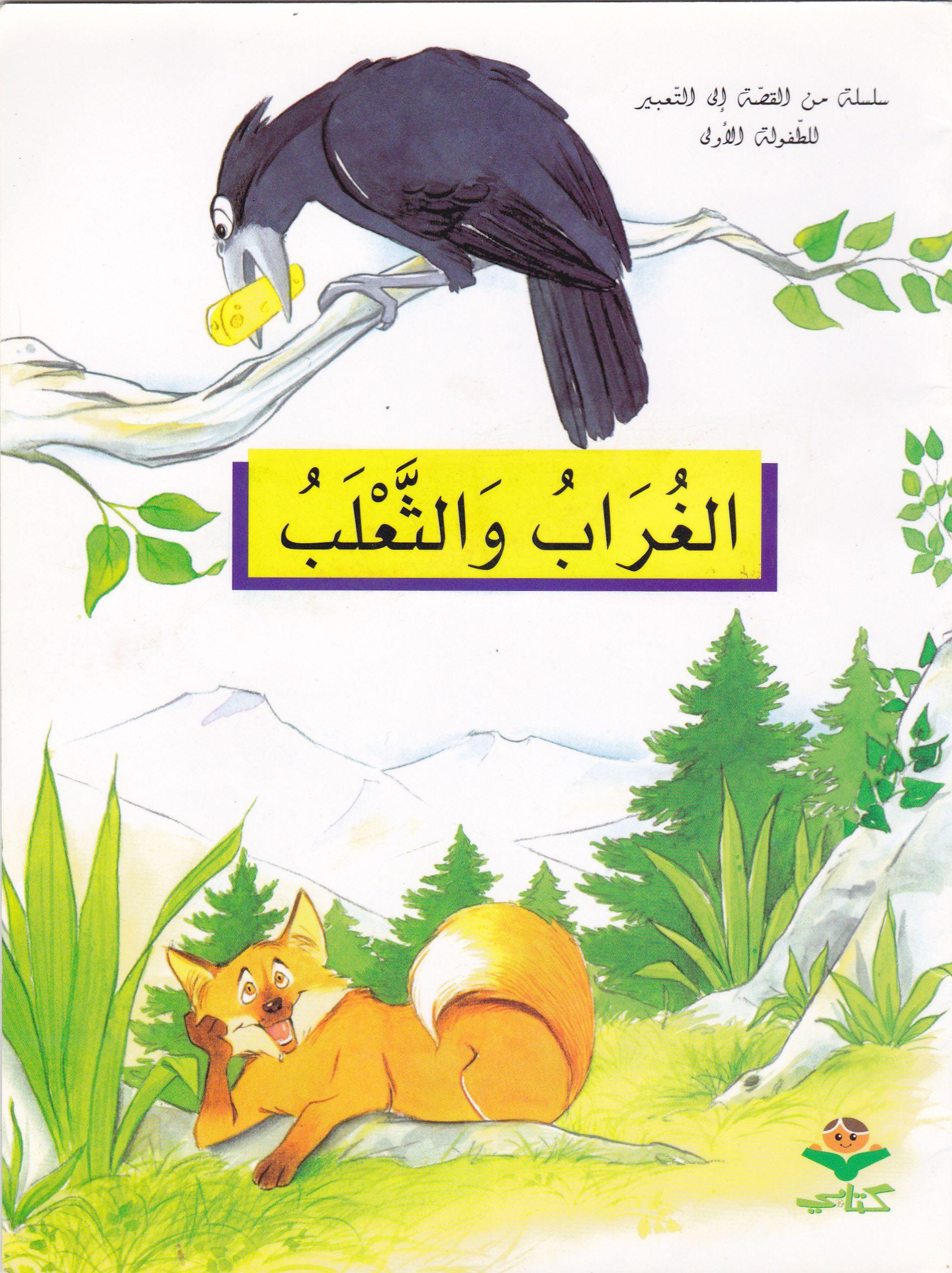 قصة الغراب و الثعلب Arabic Kids Arabic Books Kids Story Books