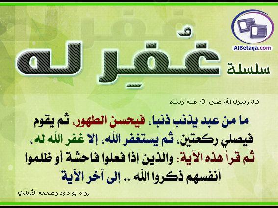 سلسلة غفر له Islam Math Hadith