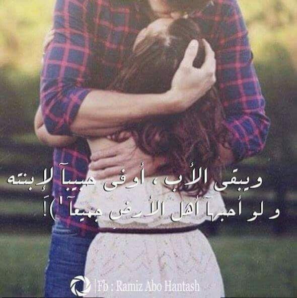 الأب هو أوفى حبيب Beautiful Arabic Words Some Words Arabic Words