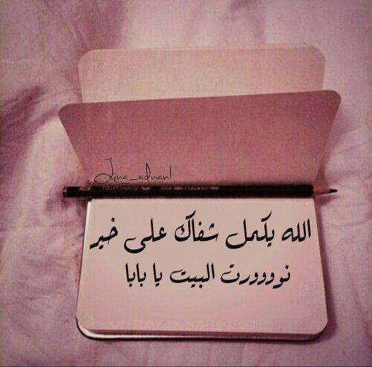 الله يشفيك يابابا Sayings