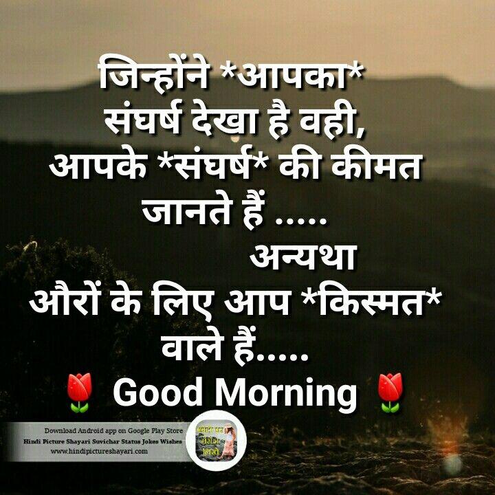Motivation Good Morning