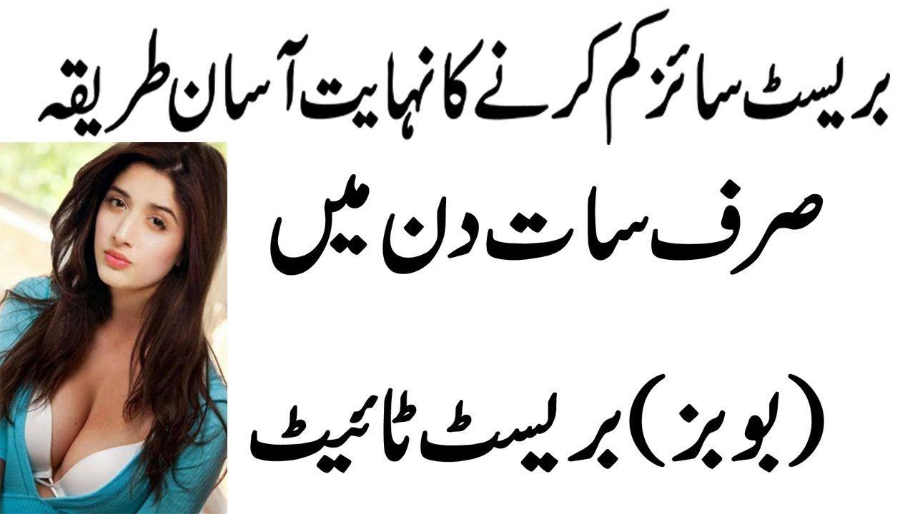 breast size kam karne ka tarika | breast size decrease tips in urdu/Hindi