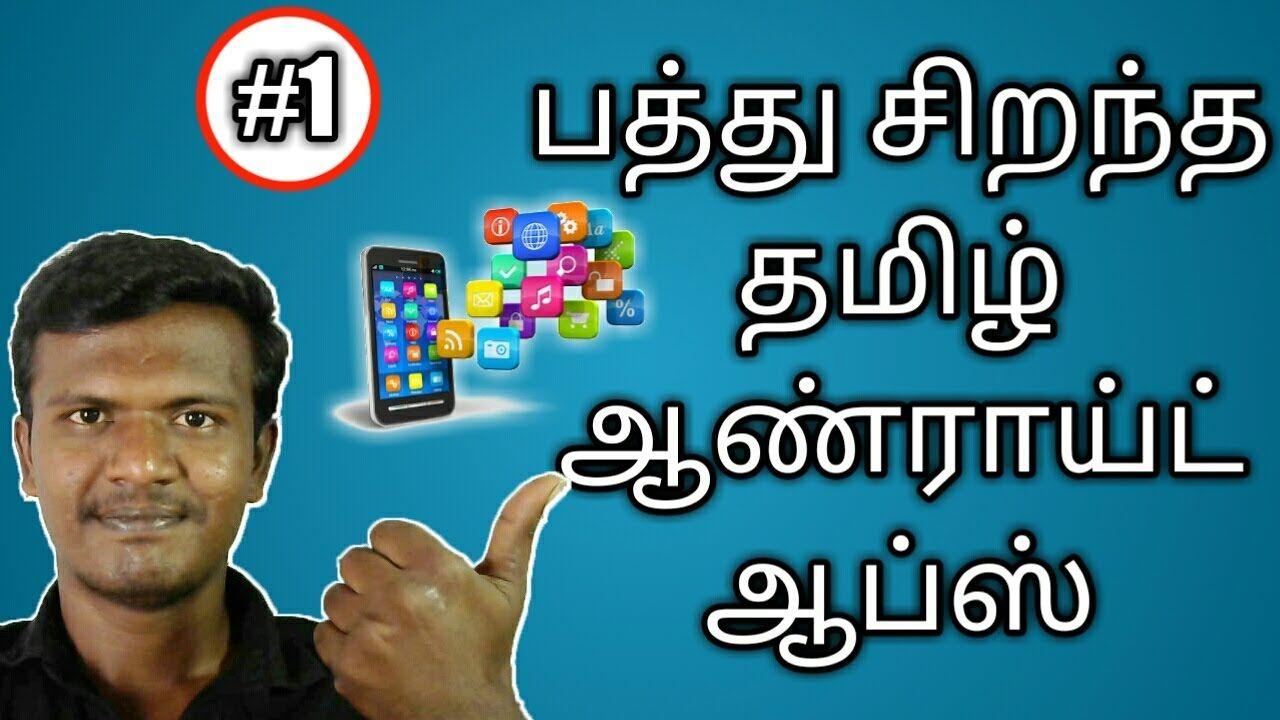 Top 10 Best Tamil Apps பத்து சிறந்த தமிழ் ஆப்ஸ் Tamil
