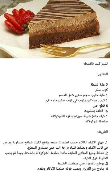 Pin On حلويات عربيه