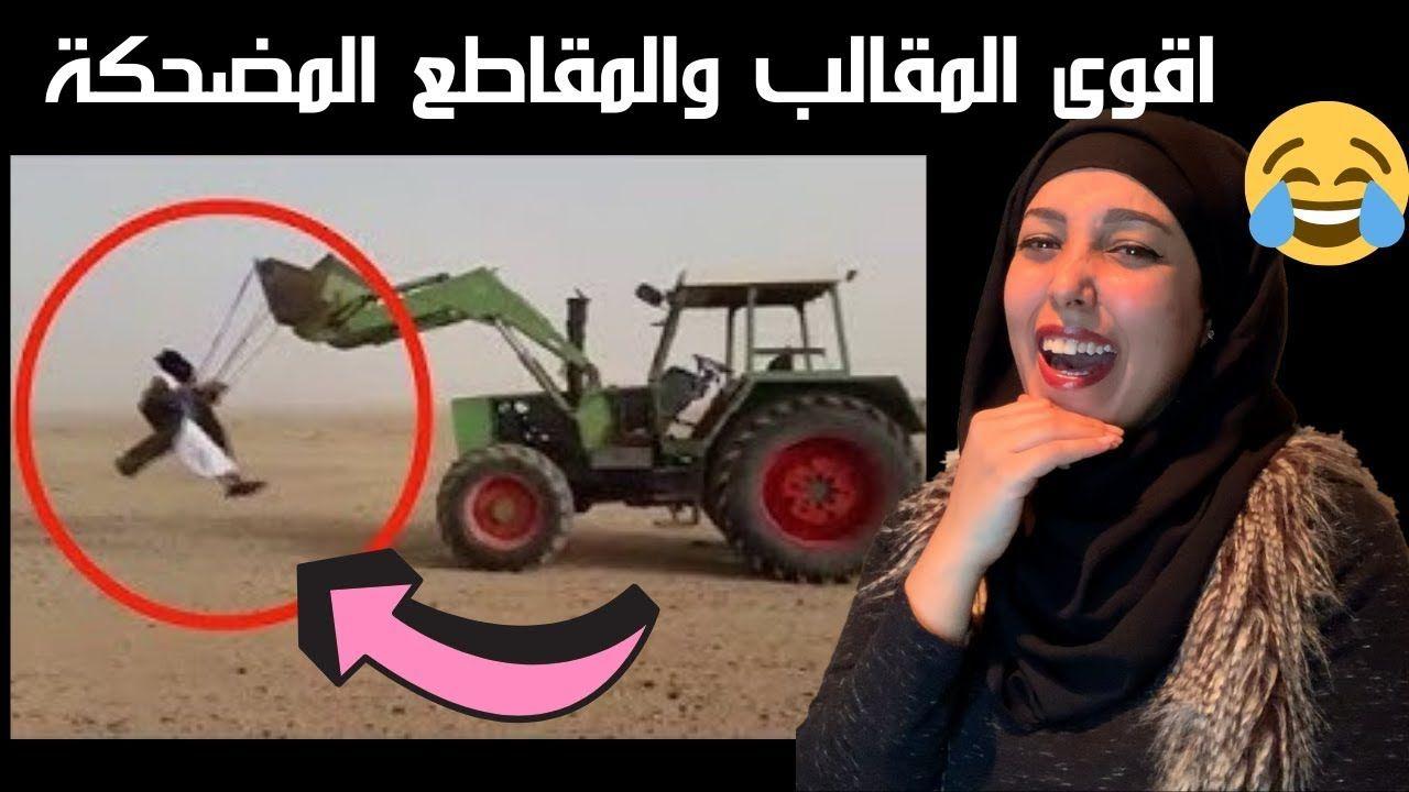اخطر واقوى المقالب العربية اتحداك تمسك نفسك من الضحك Youtube Monster Trucks Youtube Supportive