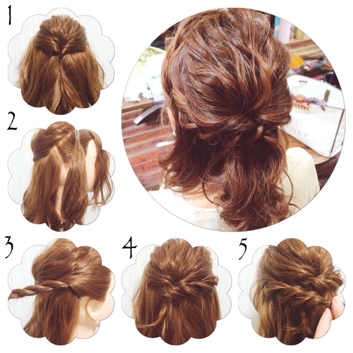 ヘアアレンジ やり方 ハーフアップ Hair Hairdo Arrange