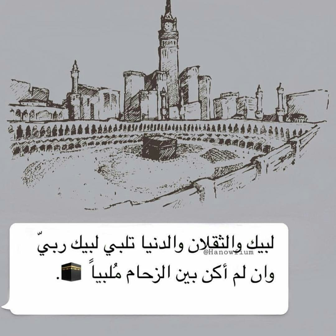 لبيك اللهم لبيك لبيك لا شريك لك لبيك ان الحمد والنعمة لك والملك لا شريك لك Allah Islam Relationship