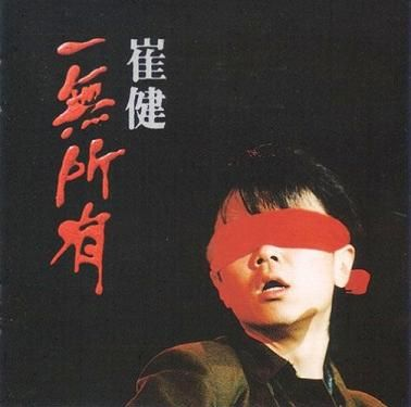 Cui Jian ~ Nothing to My Name  (1986)
