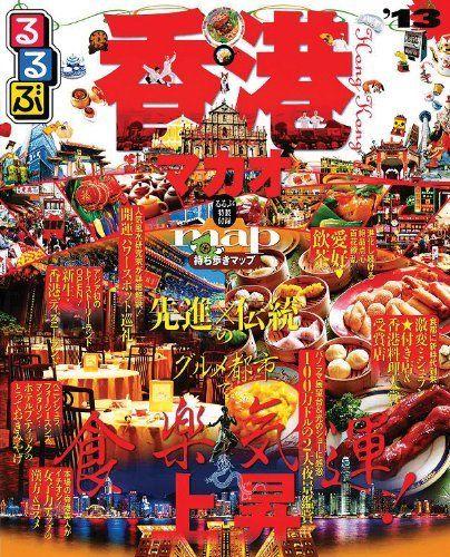 るるぶ香港・マカオ'13 (るるぶ情報版海外) , http://www.amazon.co.jp/dp/4533086616/ref=cm_sw_r_pi_dp_RvM8qb1S9F0DF