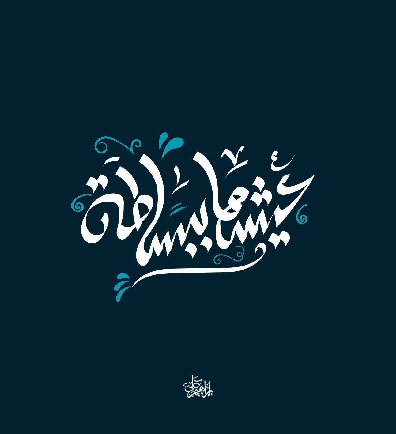 عيشها ببساطة Arabic Typography Typo Calligraphy Art Lettering Typeface تايبوجرافي تايبوغرافي خط Typography Design Quotes Arabic Words Arabic Quotes