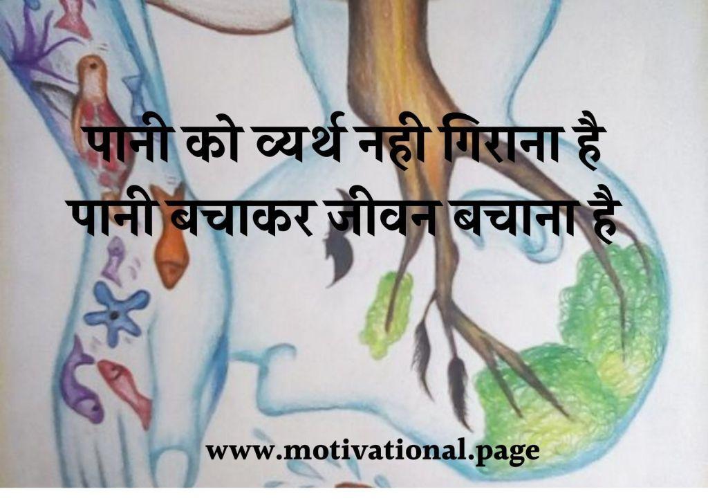 save water slogans in hindi जल संरक्षण का नारा