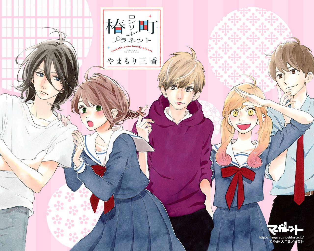 Tsubaki Chou Lonely Planet Yamamori Mika Sensei New Manga
