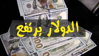 ارتفاع الدولار شاهد اسعار صرف العملات الاجنبية اليوم الاثنين 5 نوفمبر 2018 امام الجنيه السوداني بالسوق السوداء Monopoly Deal Sudan Monopoly