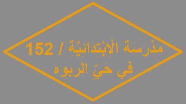 مدرسة الابتدائية 152 في حي الربوه Chart