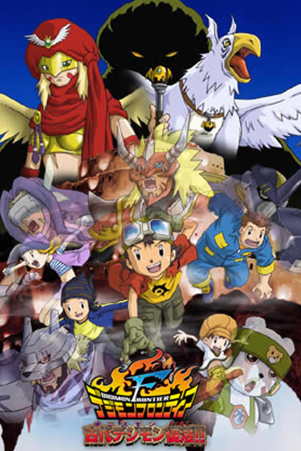 Pin by Daisuke3445 on Digimon Frontier Digimon frontier