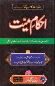 Ahkam-e Mayyat