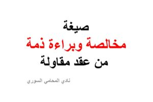 نادي المحامي السوري استشارات وأسئلة وأجوبة في القوانين السورية Calligraphy Arabic Calligraphy