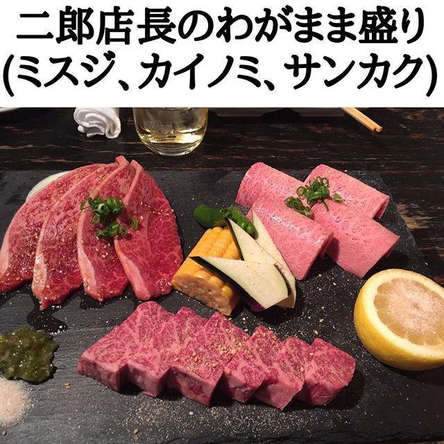 ミスジ カイノミ サンカク わがまま盛り 和歌山 焼肉 肉 石頭 炭焼き 七輪 肉盛り合わせ 焼肉 メニュー 肉 焼肉