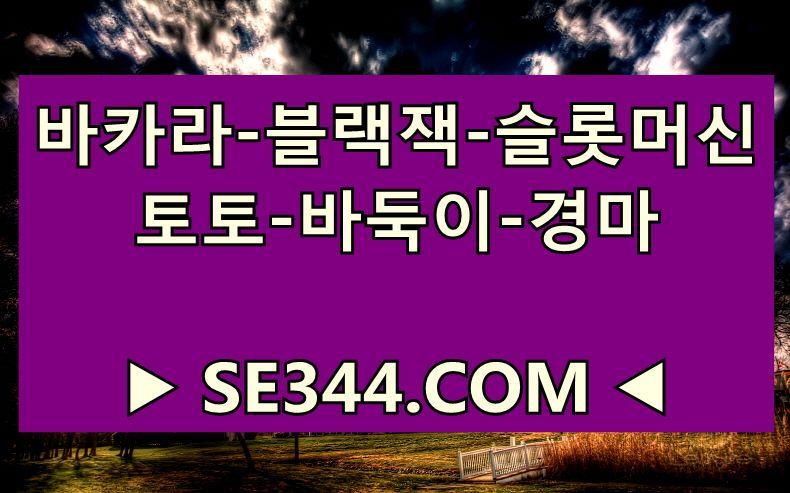 바둑이백화점 》》 SE344.COM 《《메가카지노 마카오카지노게임종류 바카라베팅법바둑이백화점 》》 SE344.COM 《《메가카지노 마카오카지노게임종류 바카라베팅법