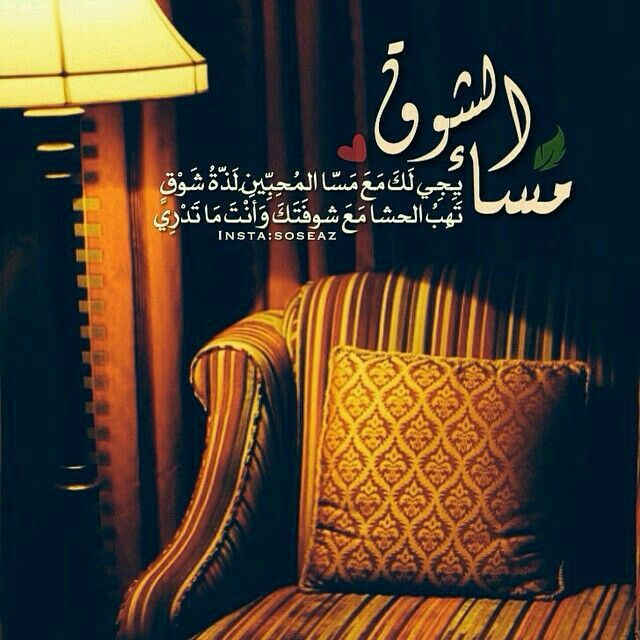 مساء الشوق Morning Images Neon Signs Pictures