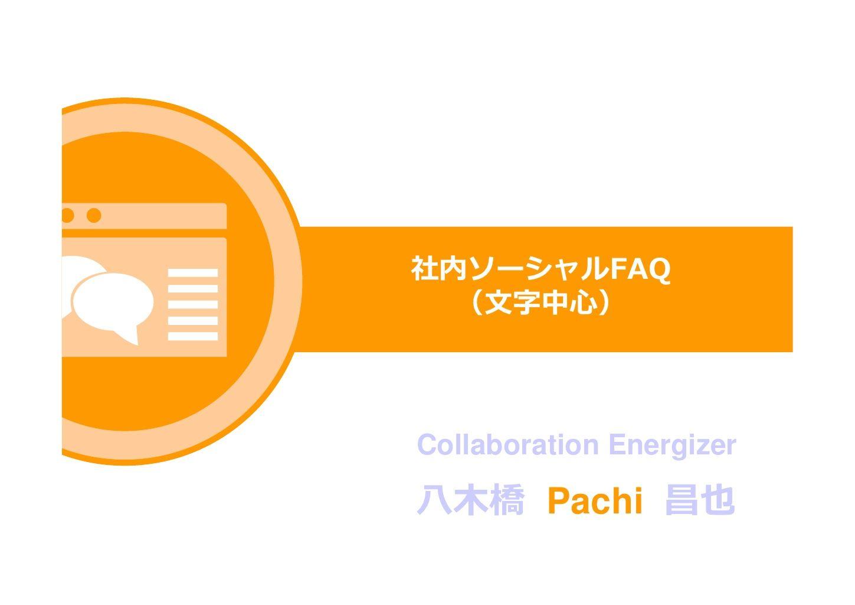 社内ソーシャルfaq by masaya pachi yagihashi via slideshare