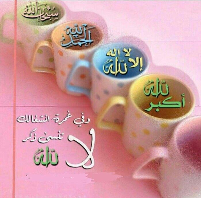 لا تنسى ذكر الله Islam Facts Allah Islamic Pictures