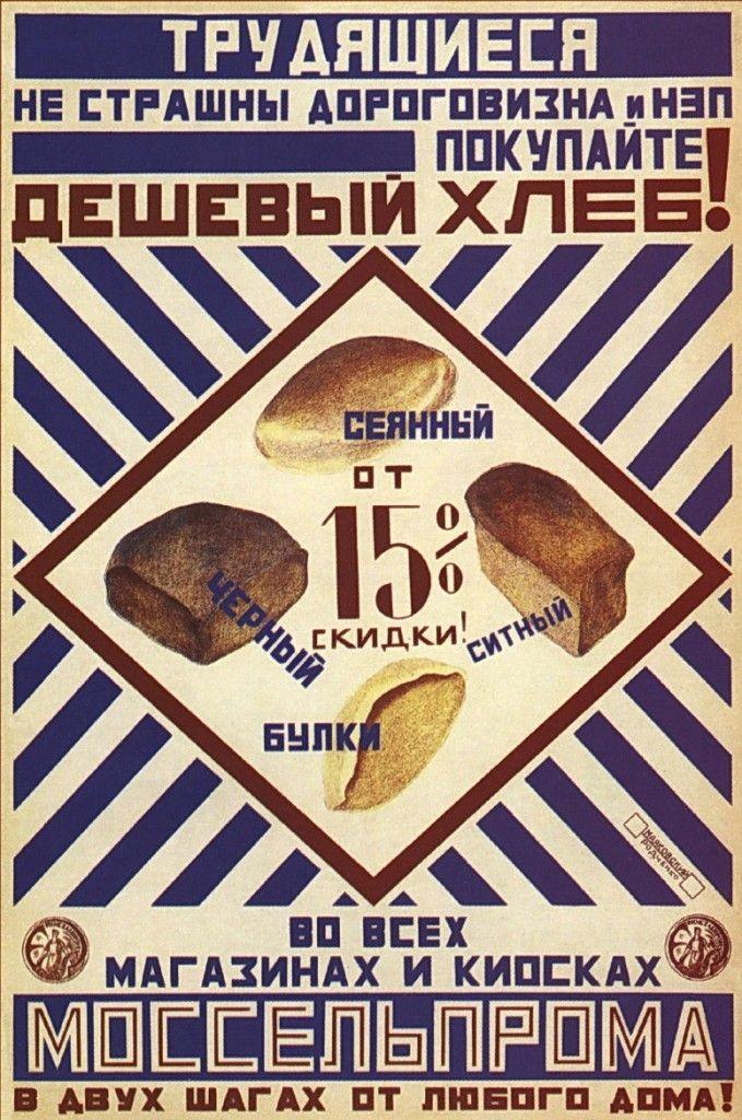Rodchenko-Mosselprom-bread