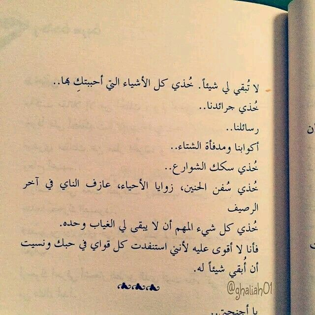 لاتبقي لي شيئا Cool Words Arabic Quotes Words Quotes