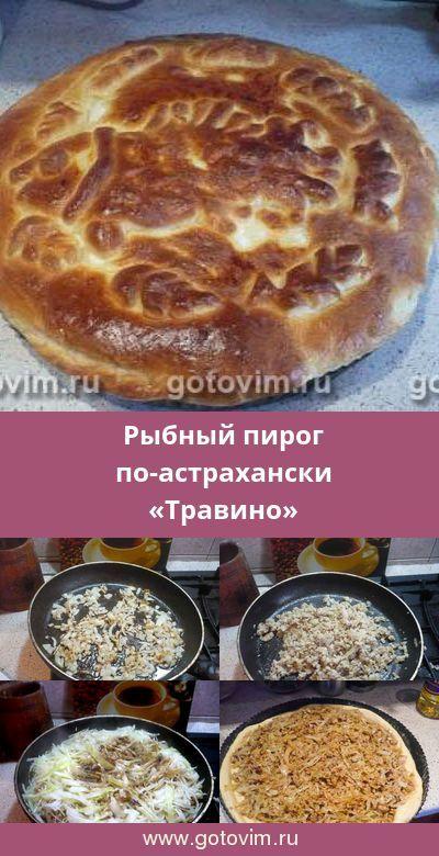 Рыбный пирог по-астрахански «Травино». Рецепт с фото # ...