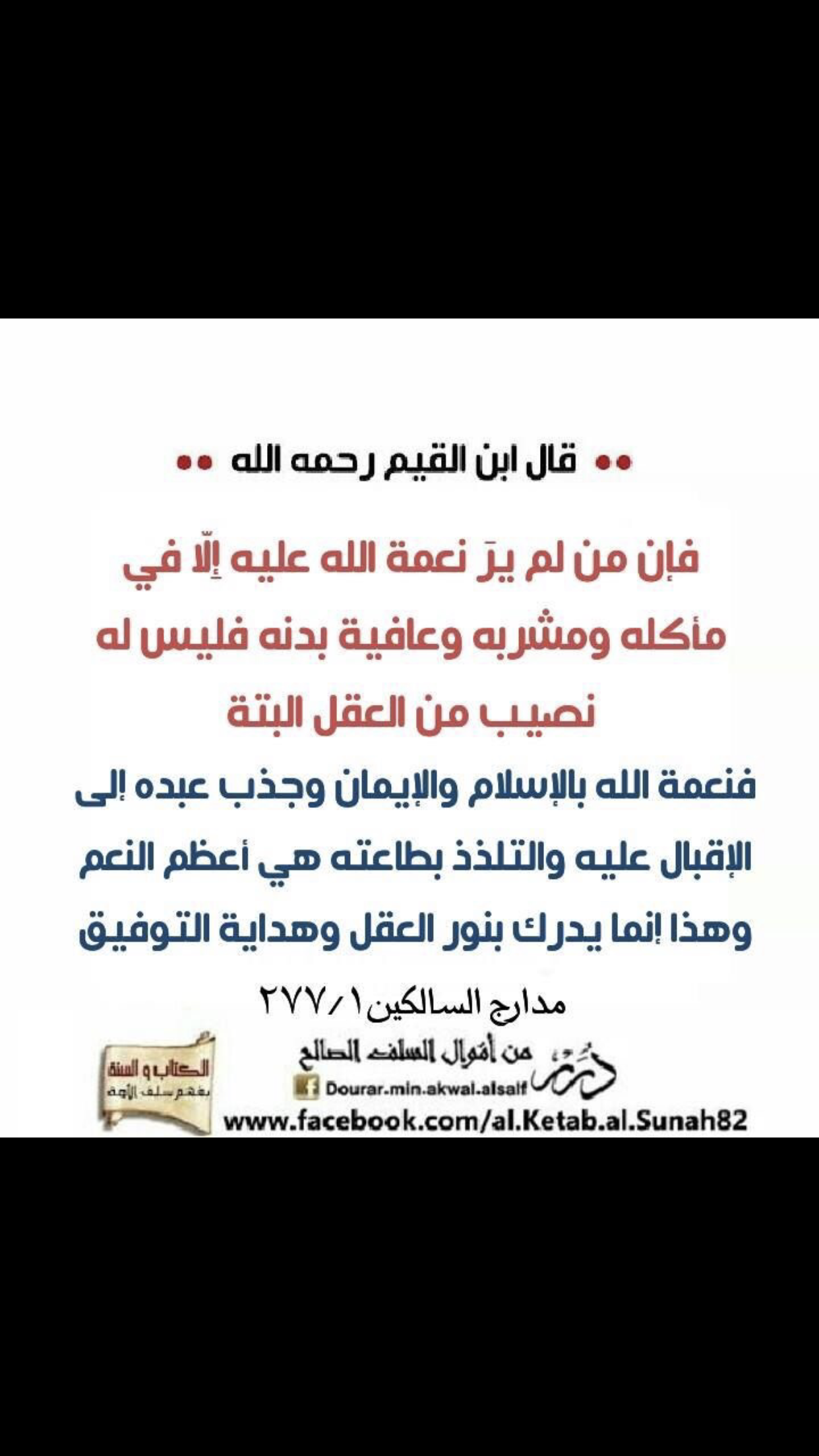 Pin By Nesma Abdelrahman On ابن القيم Islam Facts Islam Quran Islam