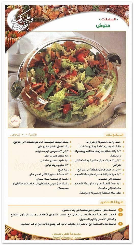 Pin By Hibasa Adeh On طبخات Cookout Food Egyptian Food Healthy Eating Meal Plan
