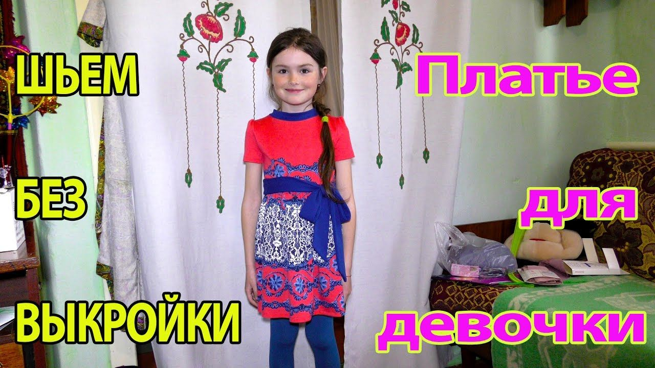 Как сшить платье для девочек своими руками быстро и без выкройки фото 695