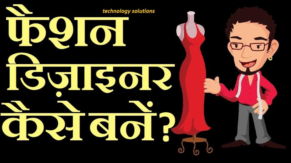 Fashion ड ज इनर Kaise Bane प र ज नक र Hindi Me Step By Step Diploma In Fashion Designing Become A Fashion Designer Fashion Designing Course