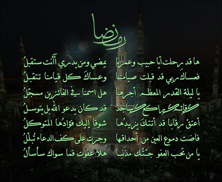 ها قد رحلت أيا حبيب وداعا رمضان Arabic Calligraphy Calligraphy Lie