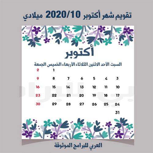 تحميل تقويم 2020 ميلادي التقويم الميلادي 2020 Pdf تاريخ اليوم بالميلادي حسب تقويم 2020 Calendar 2020 Calendar Study Skills