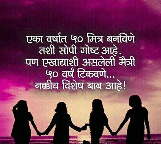 Dosti Marathi Quote Aa Marathi Quotes Quotes Hindi Quotes