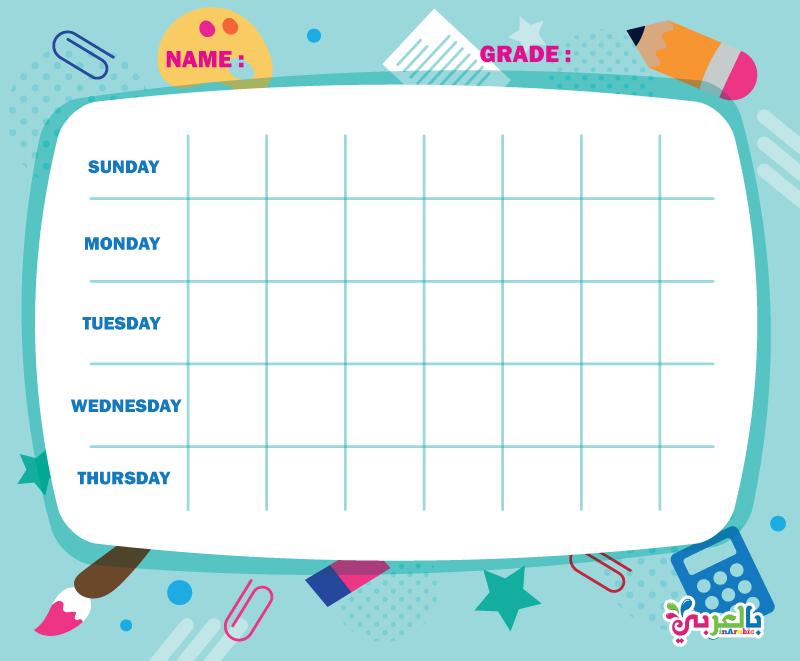 جدول يومي بتصاميم جاهزة للطباعة شجعي ابنك على تنظيم الوقت و حب المذاكرة School Timetable Writing Paper School Frame