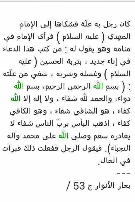 دعاء عن الامام المهدي Islamic Quotes Quotes Prayers
