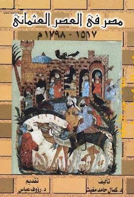 مصر في العصر العثماني المجتمع والتعليم كمال مغيث Pdf Comic Book Cover Baseball Cards Art