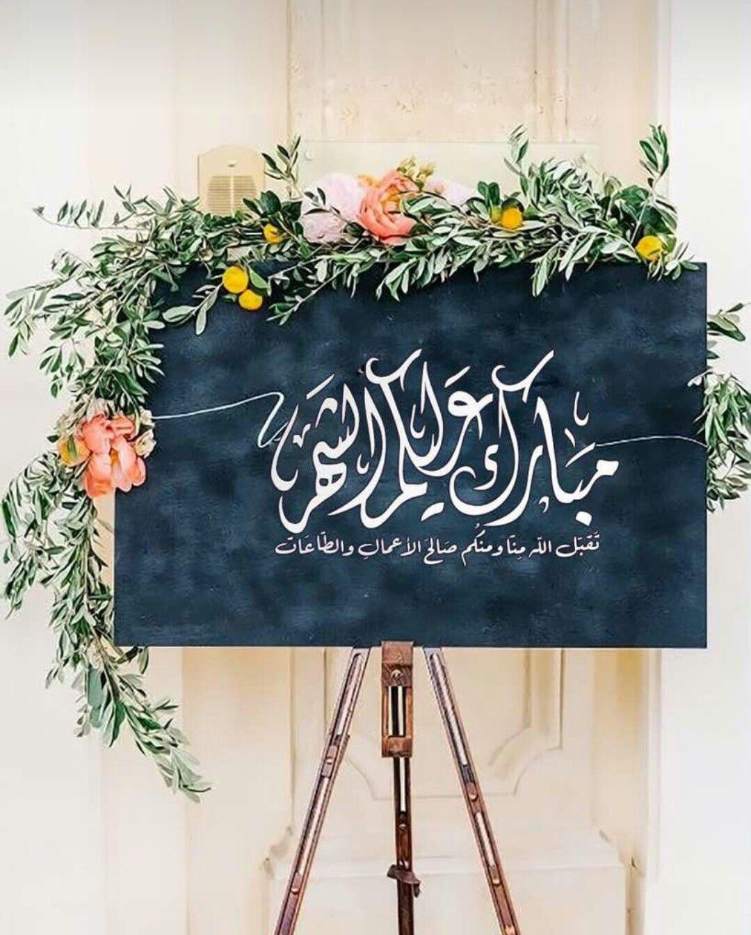 Pin By Hedia Dridi Rafrafi On مبارك عليكم الشهر الفضيل Ramadan Decorations Ramadan Greetings School Art Activities