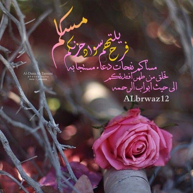 Instagram Photo By Albrwaz12 Aℓℬℛẁăẕ Via Iconosquare Instagram Instagram Photo Photo