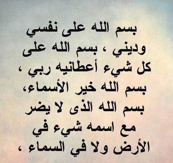 Desertrose أدعية الحفظ من الشر والأذى Islamic Prayer Prayers Arabic Calligraphy